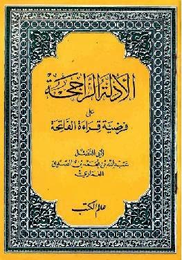 الأدلة الراجحة على فرضية قراءة الفاتحة - لأبي الفضل عبد الله بن الصديق الغماري pdf