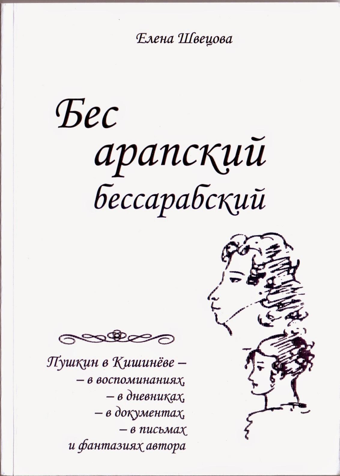 Что можно связать в подарок на Пушкинский День России