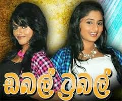 Double Trouble Sinhala Movie
