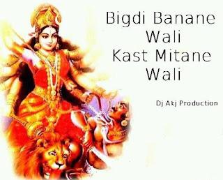 bigdi-banane-wali-kast-mitane-wali-navratri-special-remix-2015