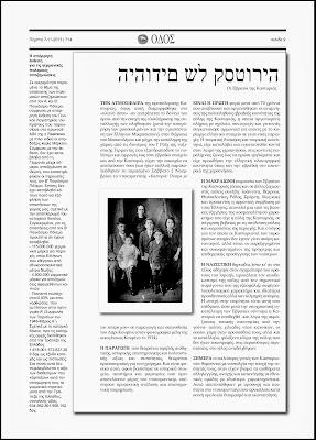 היהודים של קסטוריה
