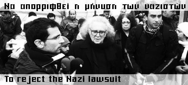 Να απορριφθεί η μήνυση των ναζιστών / To reject the Nazi lawsuit