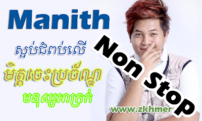 [Not Stop] Manith Jupiter Best of Manith song collection 2013