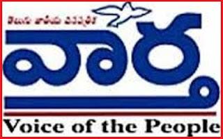 Telugu News Papers Pdf