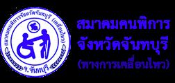 สมาคมคนพิการ จ.จันทบุรี