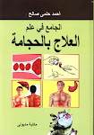 كتـــــــــــاب :الجامع في علم العلاج بالحجامة