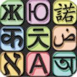Talking Translator Pro v6.4.8 Apk