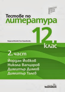 Тестове по литература. 12. клас. 2. част. Йордан Йовков, Никола Вапцаров, Д. Димов, Д. Талев