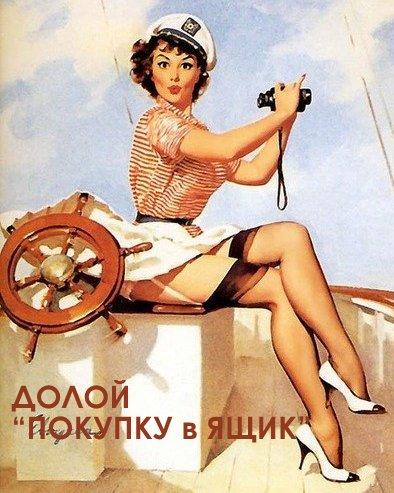 """Долой """"ПОКУПКУ В ЯЩИК"""" !"""