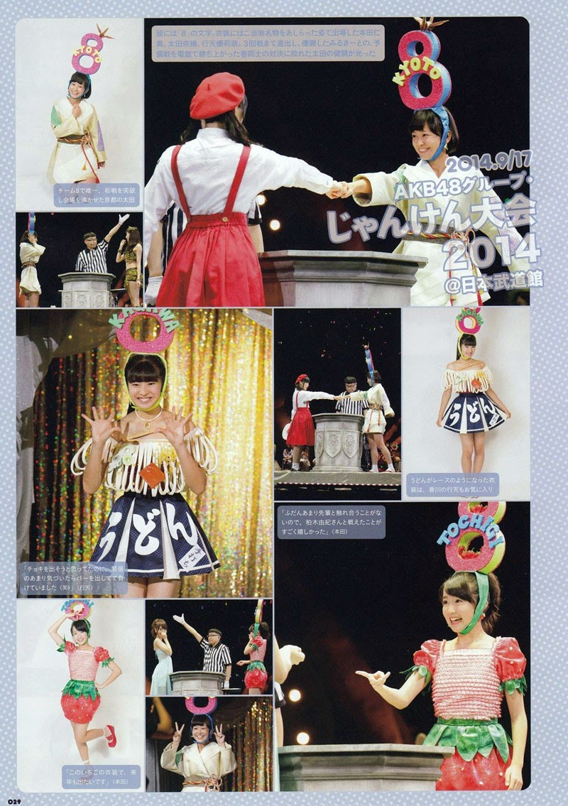 Preview-Buku-Aniversary-Pertama-Tim-8-AKB48-Perlombaan-Janken-Tim-8-AKB48