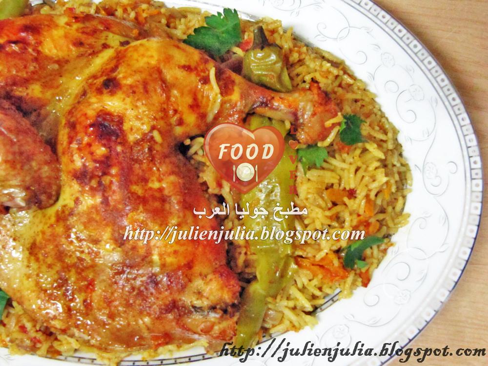 Chicken Mandi Rice أرز مندي بالدجاج