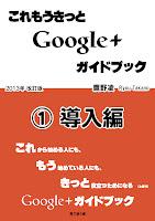 これもうきっとGoogle+ガイドブック 1.導入編 [第3版]