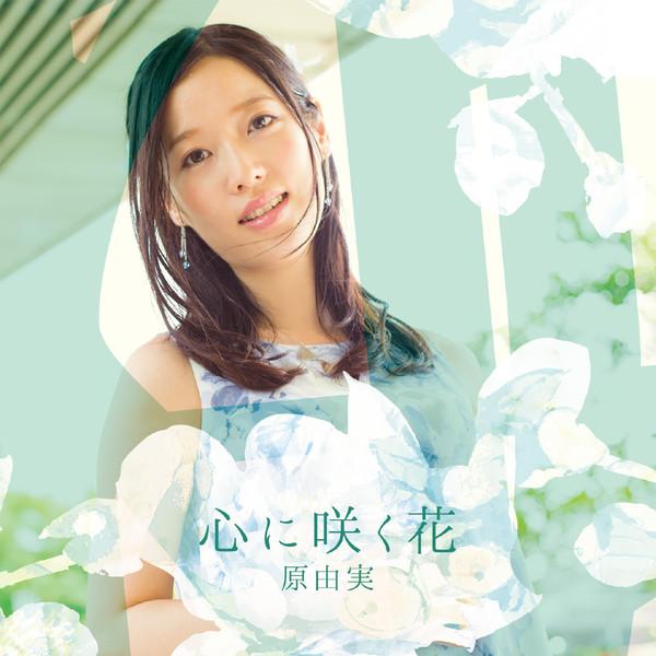 [Album] 原由実 – 心に咲く花 (2015.09.25/MP3/RAR)