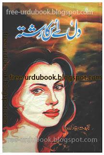 Dil Say Us Ka Rishta By Nighat Abdullah