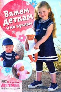 Вязание модно и просто Вяжем детям Спецвыпуск № 7 2011 Вяжем деткам и их куклам