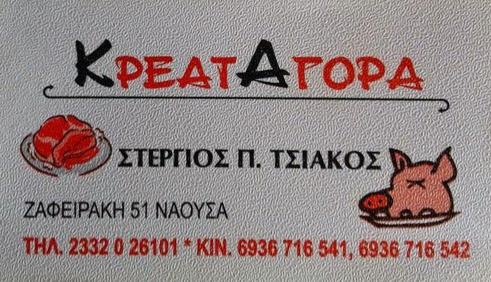 ΚΡΕΑΤΑΓΟΡΑ : ΣΤΕΡΓΙΟΣ Π.ΤΣΙΑΚΟΣ