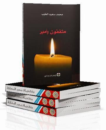 مثقفون وأمير - محمد سعيد طيب pdf