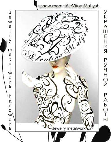 ~show-room~ AleVtinaMaLysh jewelry metalwork handmade