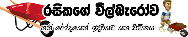 ~රසිකගේ විල්බැරෝව~