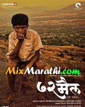tag 72 mail marathi movie marathi movie mp3 songs free downloads 72