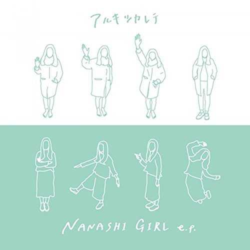[Single] アルキツカレテ – NANASHI GIRL (2015.09.30/MP3/RAR)