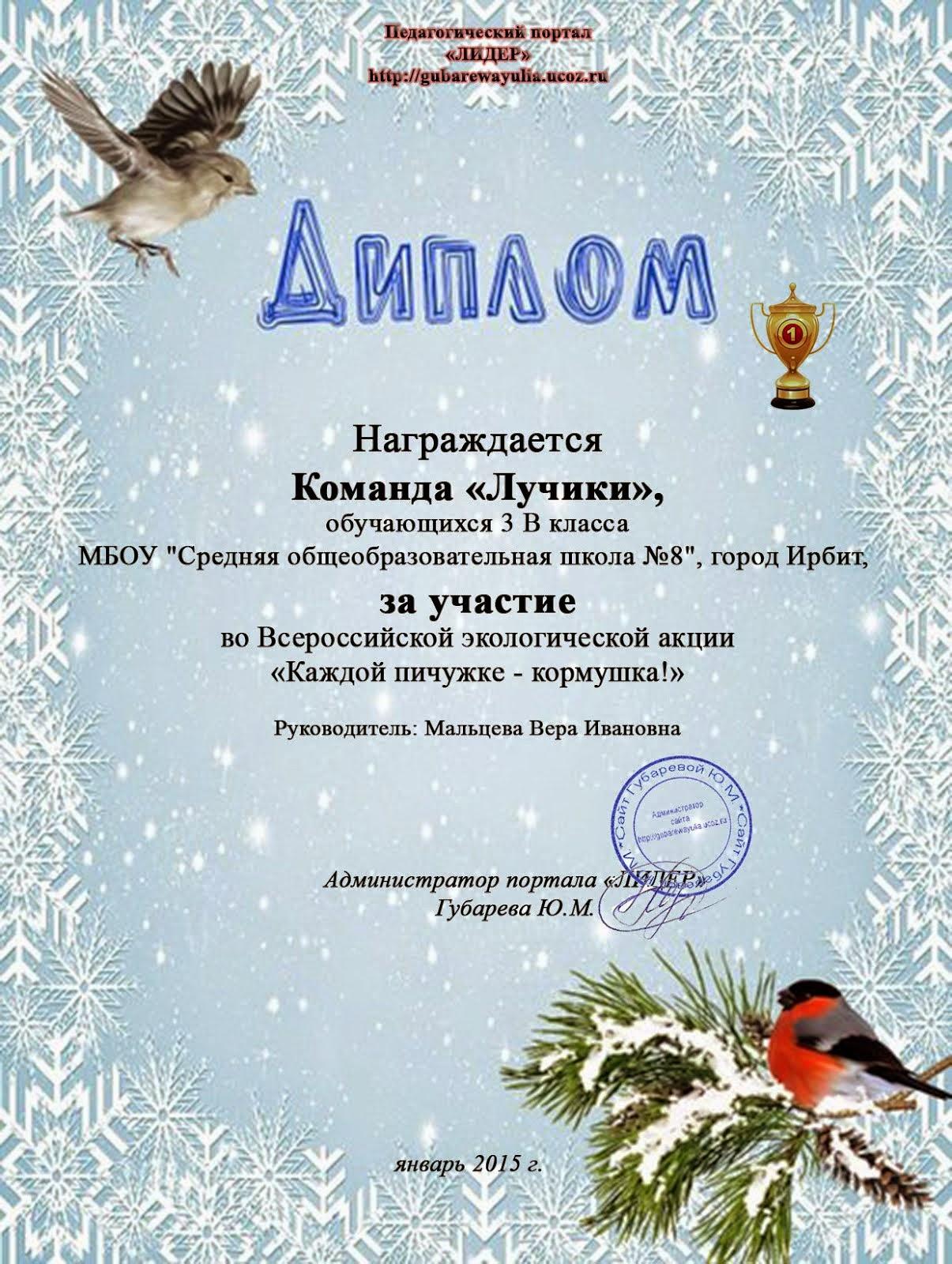 Диплом за участие во Всероссийской экологической акции