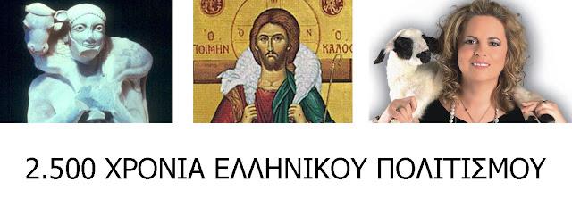 2500 χρόνια ελληνικού πολιτισμού