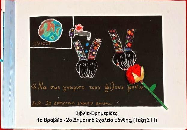2013- Βράβευση UNICEF 1ο Βραβείο στην τάξη μας. 2012-13