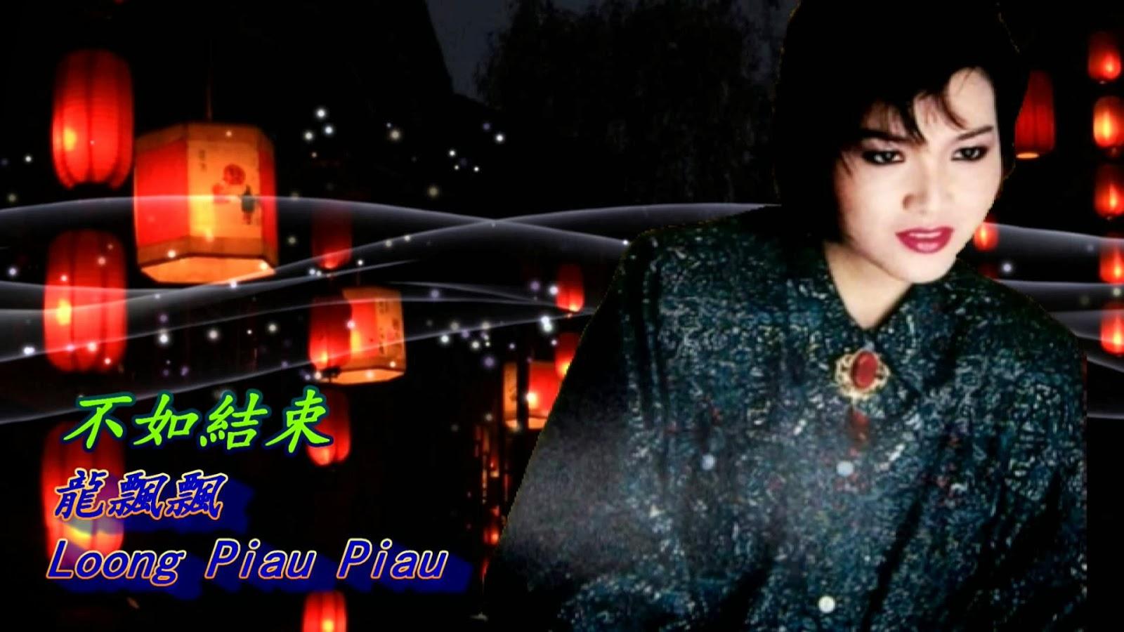 龙飘飘 (lóng piāo piāo) - 不如結束 (bù rú jiés hù) - Might as well let it end