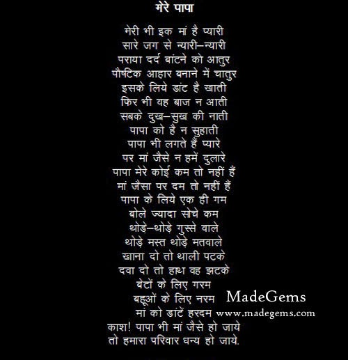 Hindi Father Poem