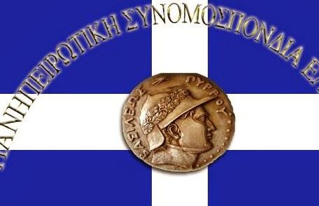 Επιστολή της Πανηπειρωτικής Συνομοσπονδίας Ελλάδος στις αρμόδιες Αρχές, για το θέμα των παλαιών κληροδοτημάτων Ιωαννίνων