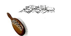 Cara Nabi Muhammad Menyisir Rambut