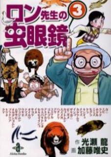 ロン先生の虫眼鏡