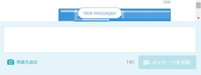 ブラウザ版Twitter ダイレクトメッセージ  新しいメッセージが相手から届くと、 会話画面の下部に「New messages」というメッセージがポップアップされる