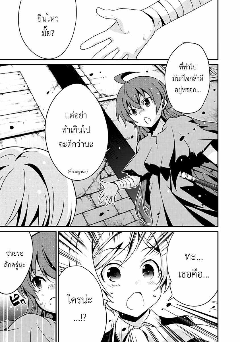 Saikyou no Kurokishi♂, Sentou Maid♀ ni Tenshoku shimashita-ตอนที่ 4