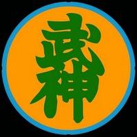 Bujinkan Maai Hyoshi Dojo