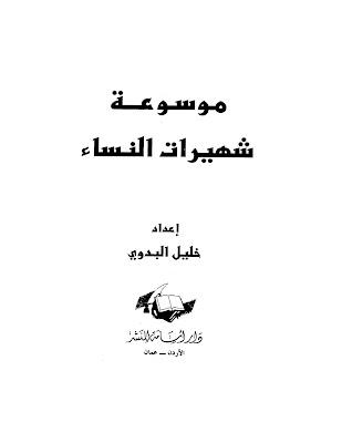 حمل موسوعة شهيرات النساء - خليل البدوي pdf