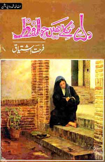 Dil Say Niklay Hain Jo Lafz Novel By Farhat Ishtiaq pdf