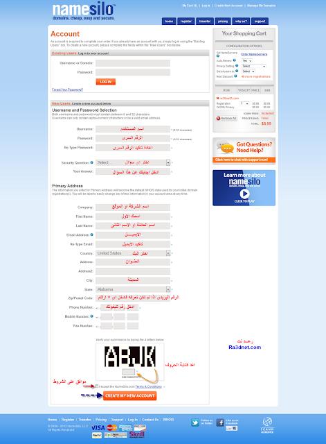 مدونتك بلوجر بدومين مدفوع موقع namesilo6.png