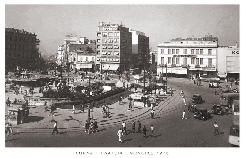 http://1.bp.blogspot.com/-ElyH9DvhV8U/UI7BffJn-cI/AAAAAAAACQI/Hm_bWIpx0Bk/s1600/Omonoia_1950.jpg