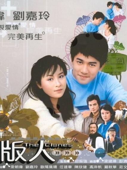 poster Người Tái Bản