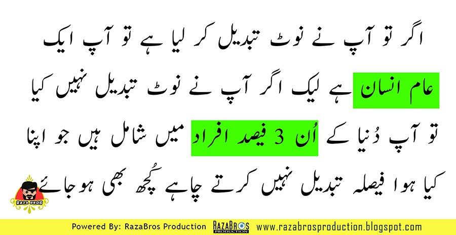 personality test questions in urdu