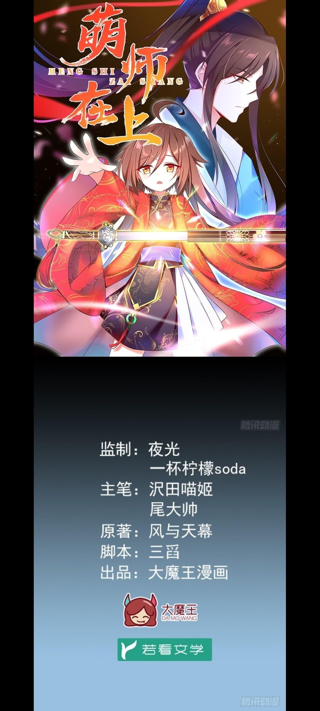 Meng Shi Zai Shang-ตอนที่ 9