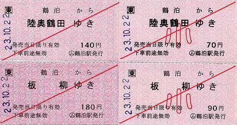 JR東日本 鶴泊駅 常備軟券乗車券2 一般式