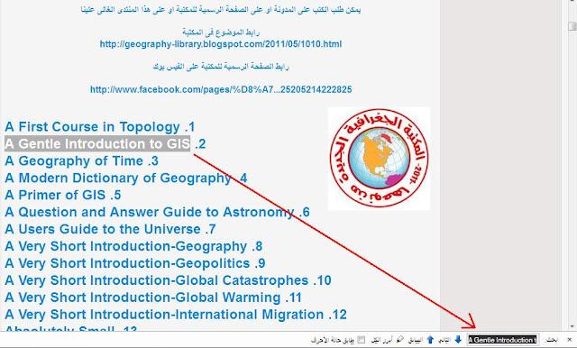 اكبر مكتبة مراجع جغرافية اجنبية