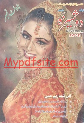 Dosheeza Digest November 2012