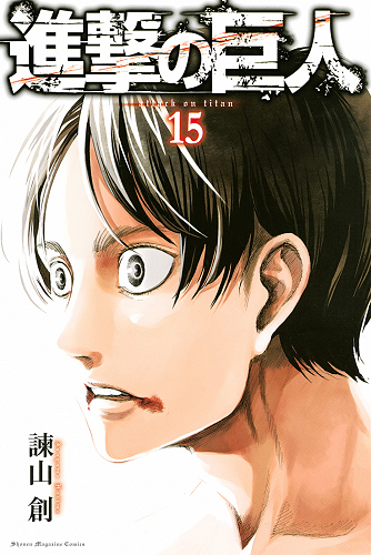 Attack on Titan (Manga) Volume 15