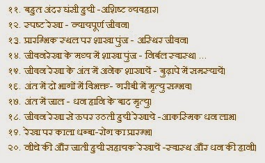 Characteristic of life line