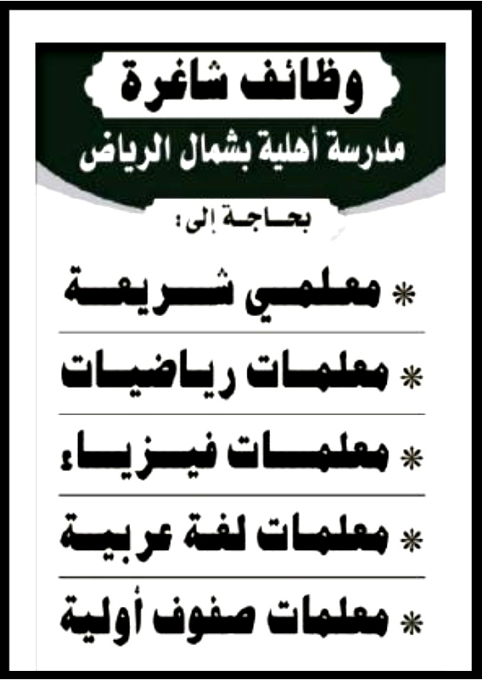 """للتعاقد الفورى للسعودية مطلوب """" معلمين ومعلمات لكبرى المدارس  """" ولمختلف التخصصات"""
