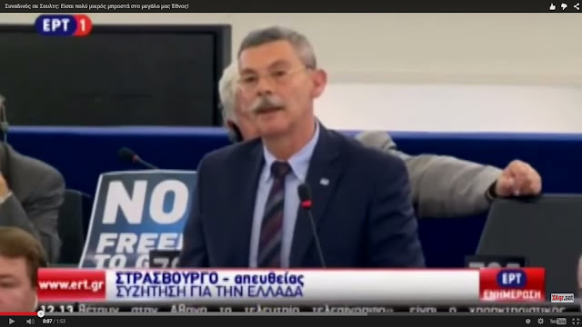 Ελευθέριος Συναδινός σε Σουλτς: Είσαι πολύ μικρός μπροστά στο μεγάλο μας Έθνος!